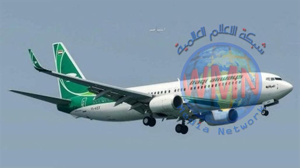 الخطوط الجوية تصدر توضيحا بشأن الرحلة بين بغداد وتونس