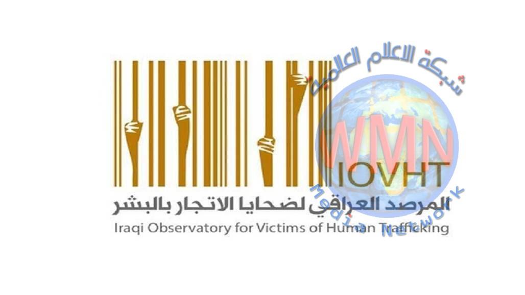 """مرصد عراقي يدعو إلى التصدي لـ""""ظاهرة خطيرة"""" ويحذر من آثارها """"الكارثية"""""""