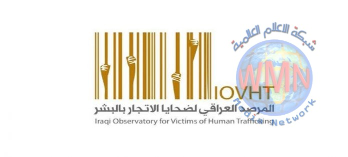 مرصد عراقي يوثق 27 شبكة اتجاز بالبشر خلال ستة اشهر