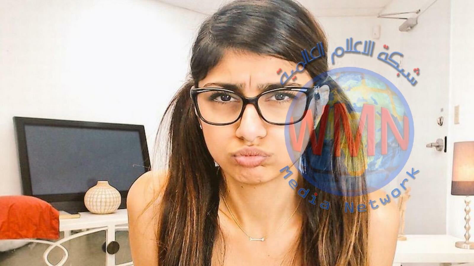 ميا خليفة: تكشف عن حجم المبالغ التي جنتها من الافلام الاباحية