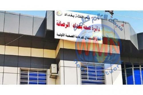 صحة الرصافة تؤكد دعم مناطق اطراف بغداد بكل الامكانيات