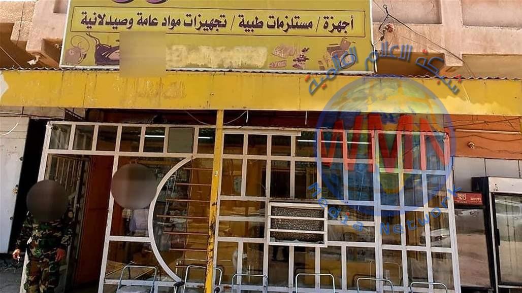 اغلاق صيدلية غير مجازة والقبض على صاحبها غربي بغداد