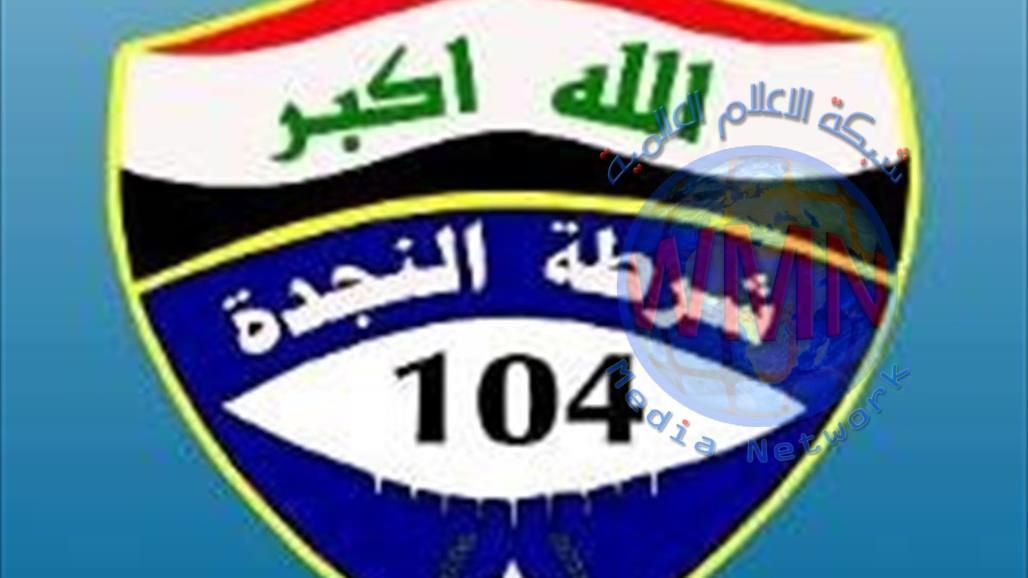 انهاء تكليف مدير نجدة بغداد
