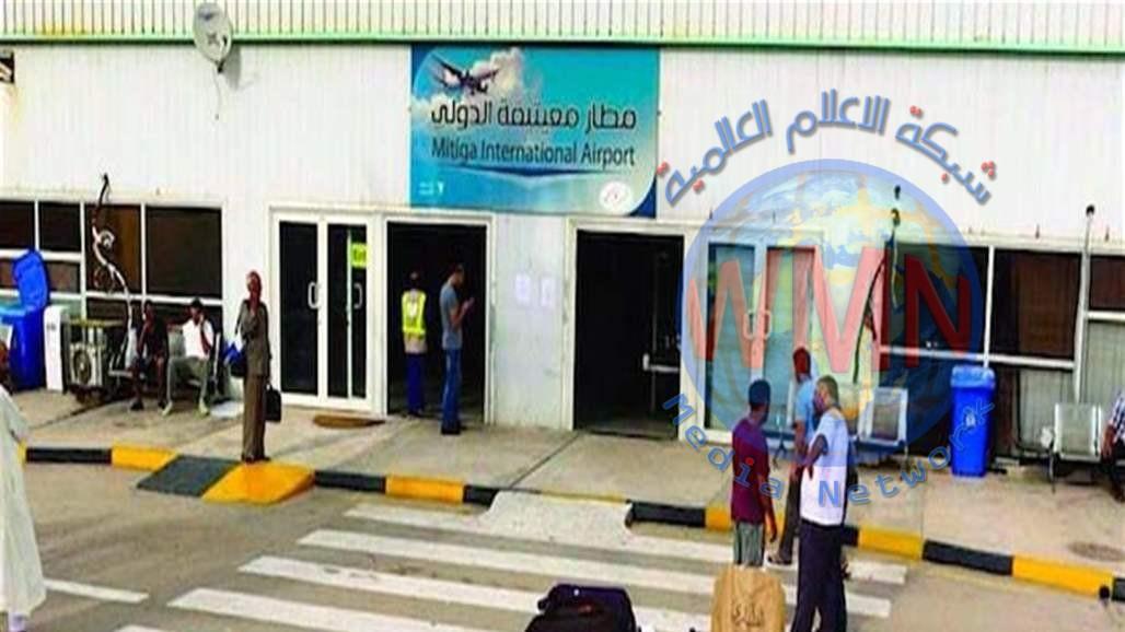 توقف حركة الملاحة في مطار معيتيقة الليبي بسبب القصف