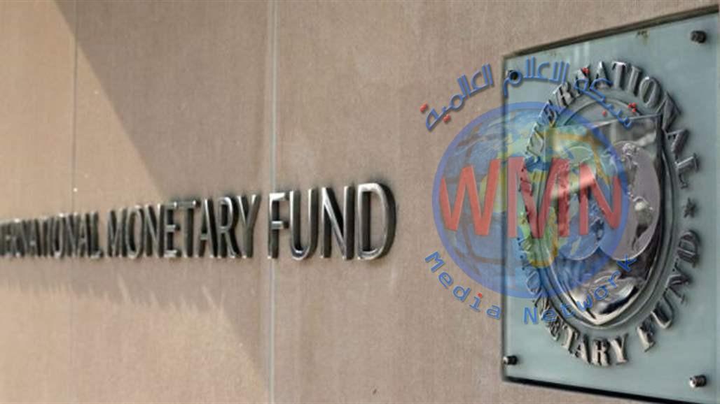 صندوق النقد الدولي يحث الحكومة العراقية على تخفيض الدعم عن قطاع الكهرباء