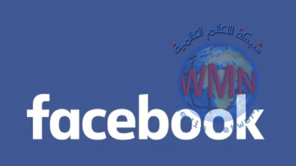 فيسبوك تطلق رسميا ميزة طال انتظارها لحماية الخصوصية