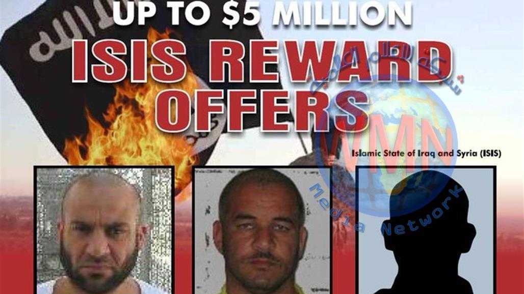 """واشنطن: 5 ملايين دولار لمن يدلي بمعلومات عن ثلاثة قياديين في """"داعش"""""""