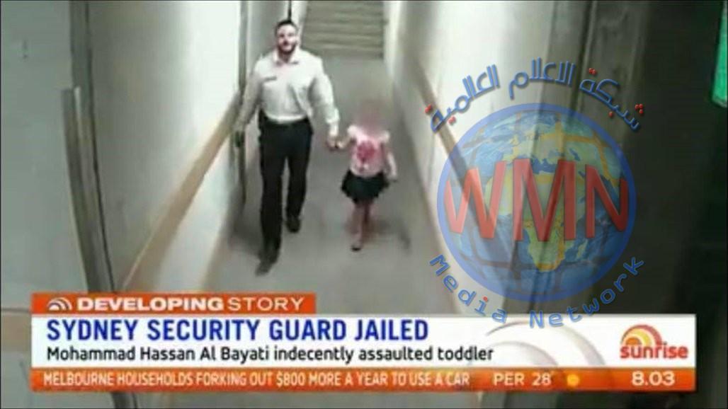 استراليا تحكم على لاجئ عراقي اعتدى جنسيا على طفلة عمرها 3 سنوات