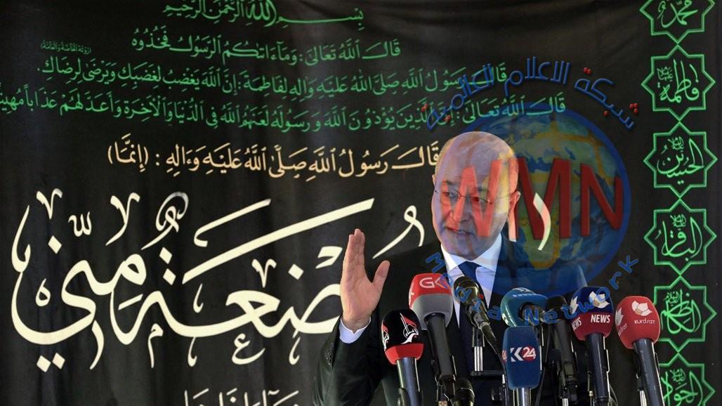 برهم صالح بذكرى عاشوراء: انتصار العراقيينَ على داعش جسد لمحةً من قيمِ ثورةِ الامام الحسين