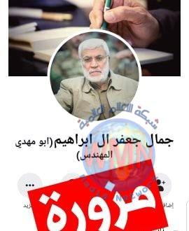 مديرية إعلام الحشد الشعبي: لا يوجد أي حساب شخصي للحاج ابومهدي المهندس على الفيسبوك