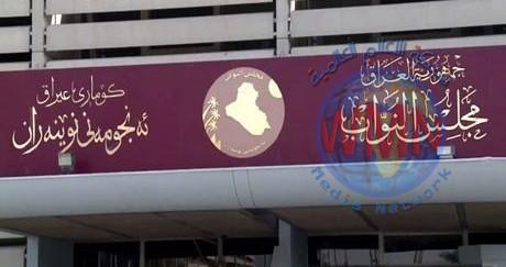 مصدر نيابي: جلسات البرلمان ستعقد بعد العاشر من محرم