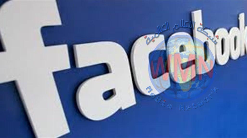 """""""فيسبوك"""" يختبر ميزة جديدة"""