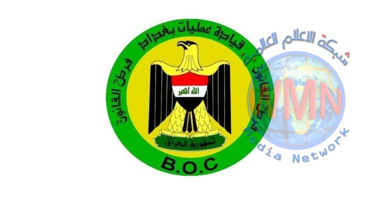 عمليات بغداد تعلن اعتقال ثمانية متهمين بحوزتهم عشرة ملايين حبة مخدرة