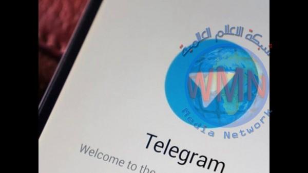 تطبيق تلغرام يوجه ضربة لواتس آب.. اعرف السبب
