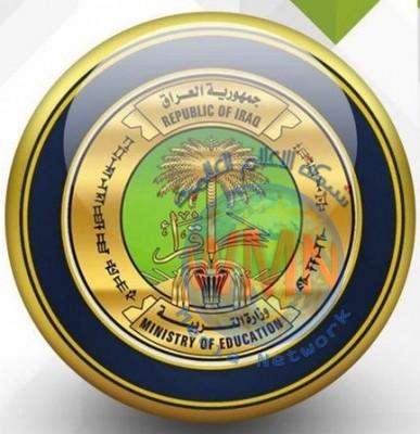 وزارة التربية تحسم موقفها من الدور الثالث