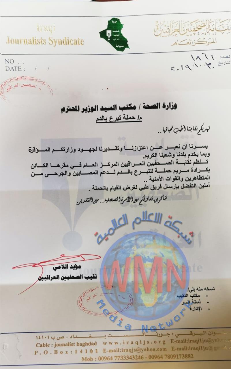 نقابة الصحفيين العراقيين تهب لنداء الوطن