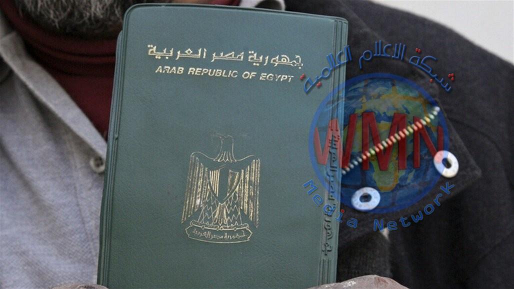 مصر تعيد الجنسية إلى 13 مواطناً