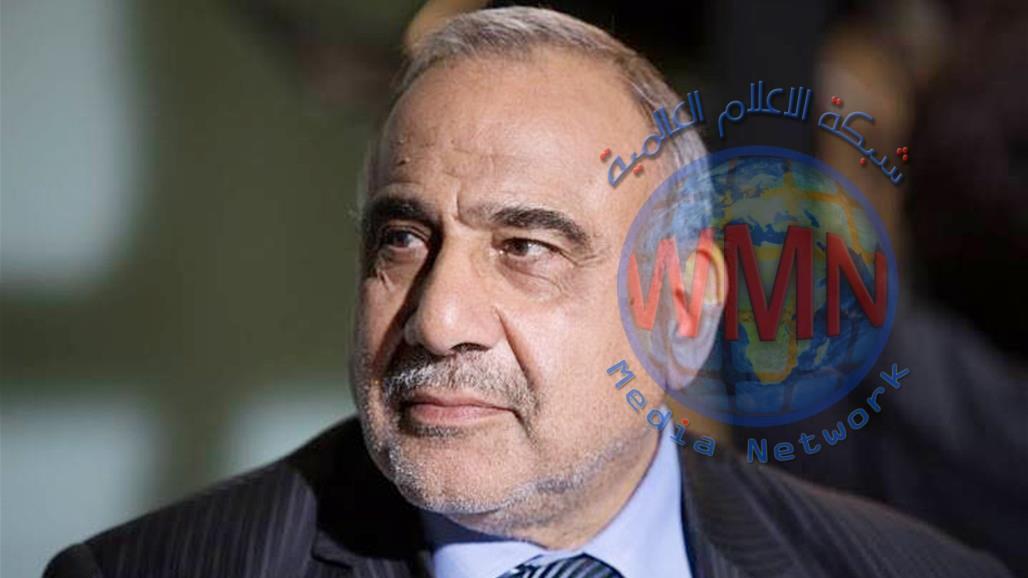 عبد المهدي يحث على تهيئة الظروف المناسبة للعام الدراسي الجديد