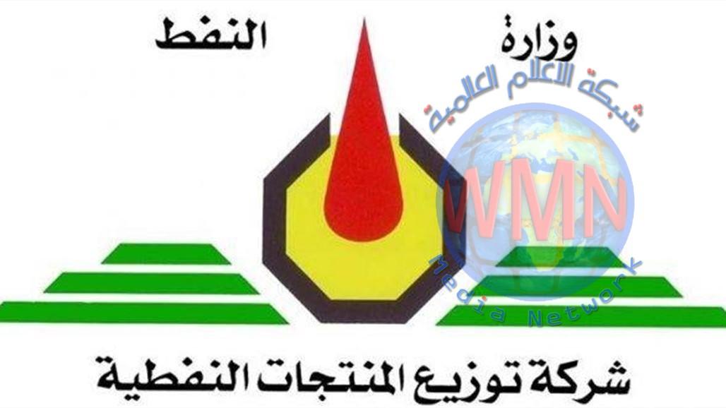 """المنتجات النفطية تعلن توفر """"خزين استراتيجي"""" لحالات الطوارئ"""