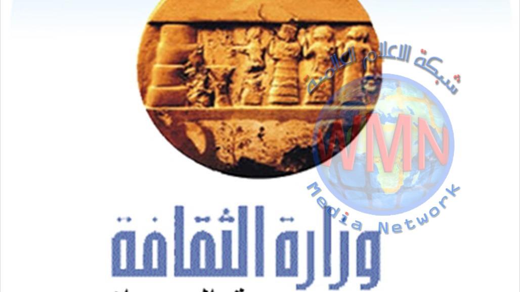وزارة الثقافة تعلن تعيين حملة الشهادات العليا