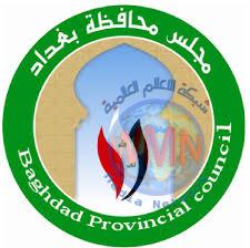 مجلس محافظة بغداد يخاطب البرلمان بشأن حل المجالس البلدية