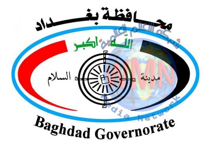 محافظ بغداد يعلن إطلاق 1240 درجة وظيفية ضمن صحة الكرخ