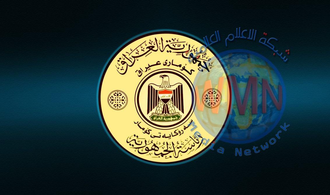 ردا على البيت الابيض.. الرئاسة العراقية: الإصلاح قرار عراقي بامتياز