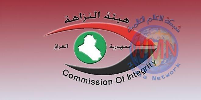 هيئة النزاهة: صدور أوامر استقدام بحق أعضاء بمجلس محافظة ميسان الحالي