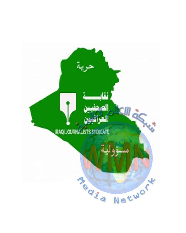 نقابة الصحفيين العراقيين تدعو الصحفيين التوجه إلى المستشفيات والمراكز الصحية في عموم العراق وخصوصا في الناصرية للتبرع بالدم