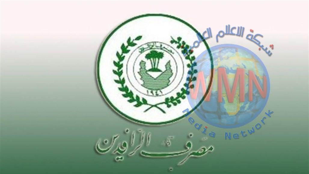 مصرف مصرف الرافدين يصدر بيانا بشان رواتب الموظفين والمتقاعدين
