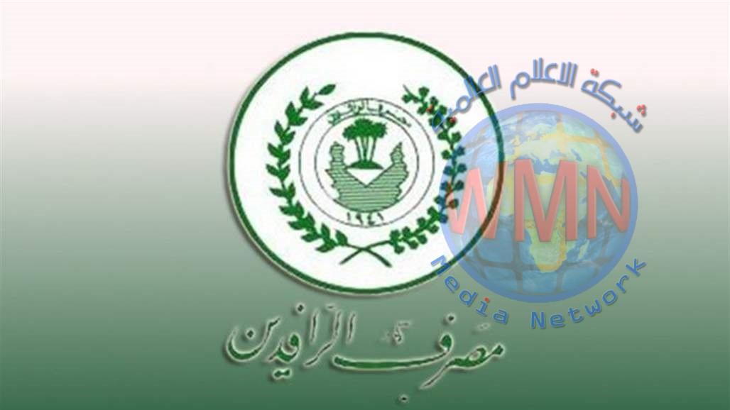 """مصرف الرافدين يعيد افتتاح """"فرع الحدباء"""" في الموصل"""