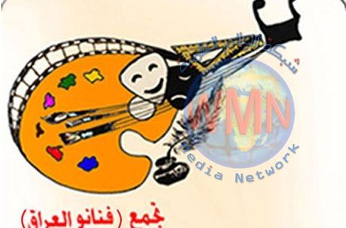 """تجمع """" فنانو العراق"""" يهنئ بذكرى الانتصار على داعش"""