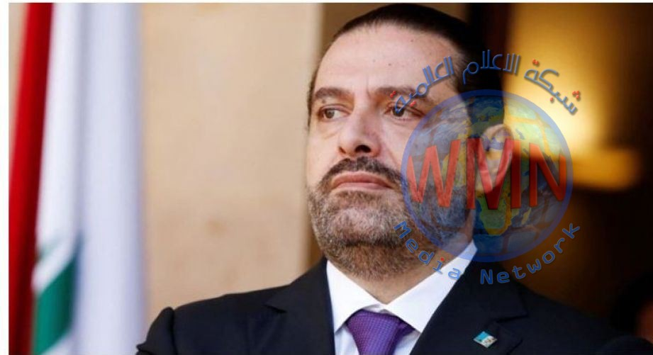 الحريري يرفض تشكيل الحكومة المقبلة