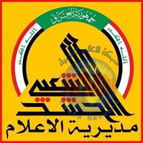 مديرية الإعلام في هيئة الحشد تعزي اللواء 314 بالحشد الشعبي لاستشهاد كوكبة من مقاتليه في سامراء