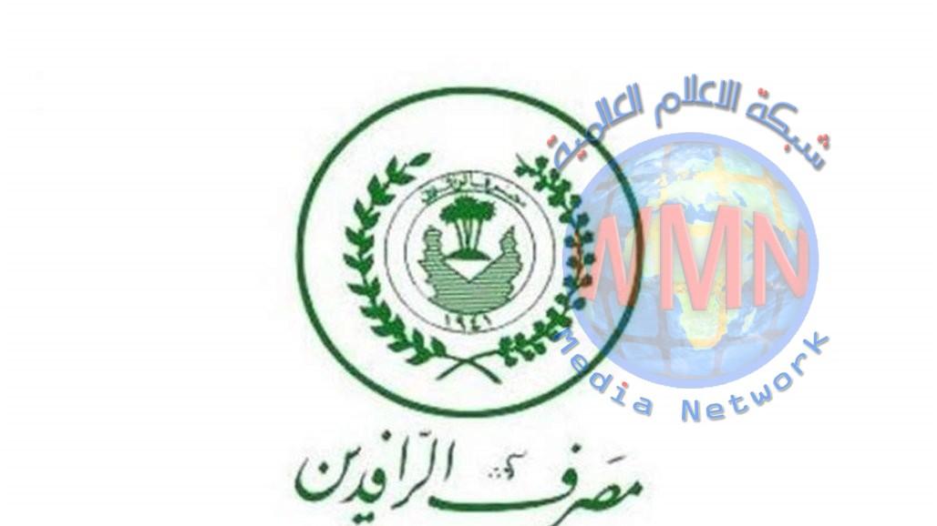 مصرف الرافدين يعلن عن استعداده لشمول العسكريين الموطنة رواتبهم على المصرف بالقروض