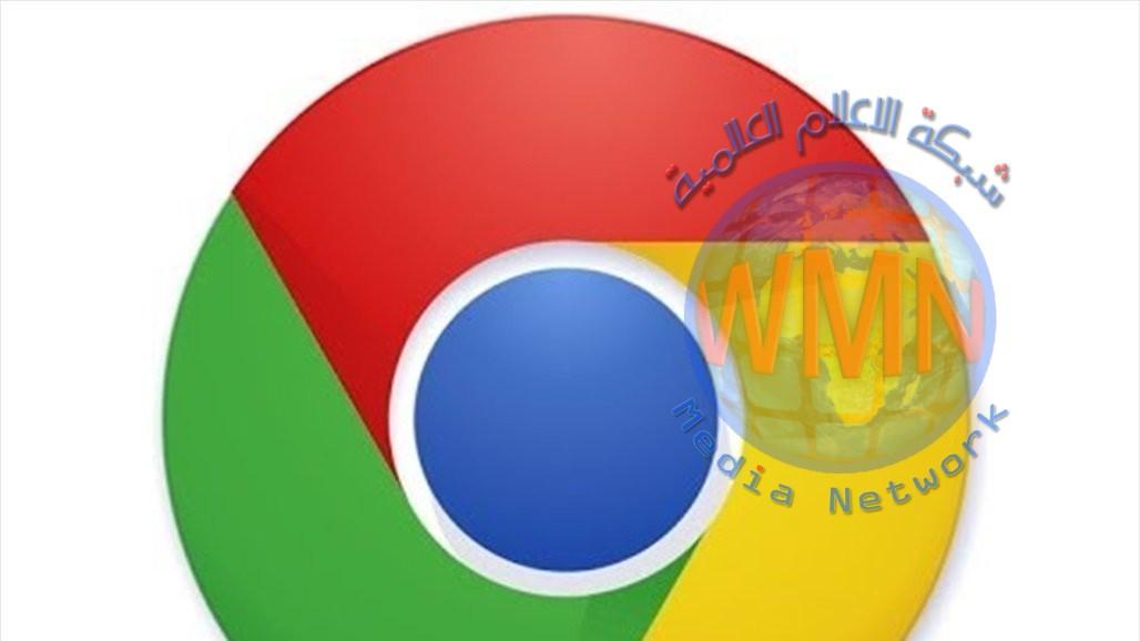 """تحديث """"غوغل كروم"""" يعمل حتى لو انقطع الإنترنت"""