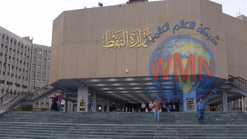 وزارة النفط: ايقاف حقل الناصرية وقتياً وسيتم تعويضه من انتاج البصرة