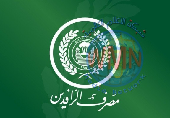 مصرف الرافدين يعلن حصيلة انجاز منح القروض للمواطنين خلال تشرين الاول الماضي
