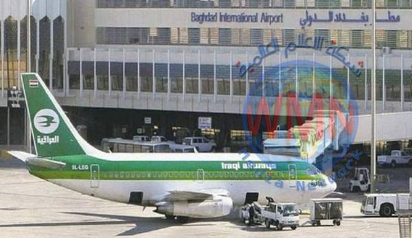 توقف حركة الطيران المدني في مطار بغداد بسبب كثافة الضباب