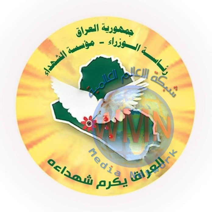 مؤسسة الشهداء: مساع لتحديد مصير 60 ألفا من رفات ضحايا النظام المقبور وسبايكر