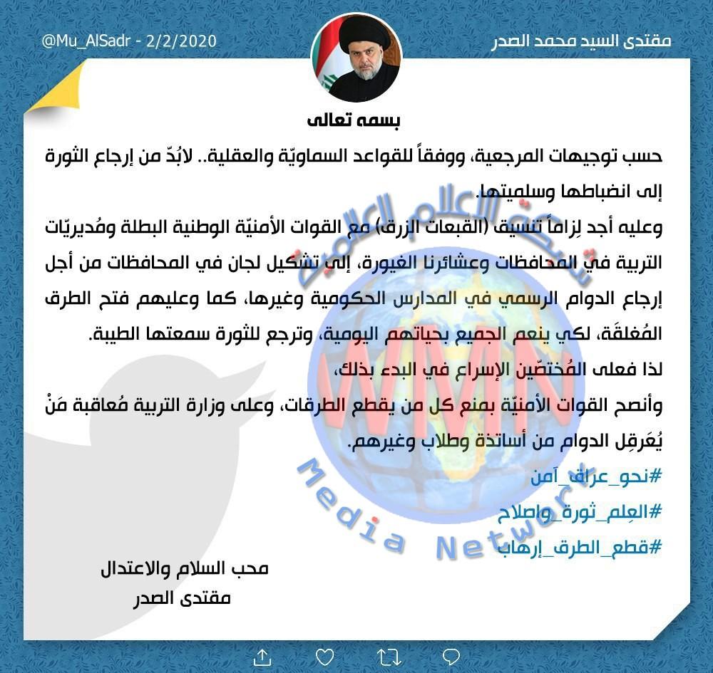 السيد الصدر يدعوا الى عودة الطلبة الى المدارس وعدم قطع الطرقات