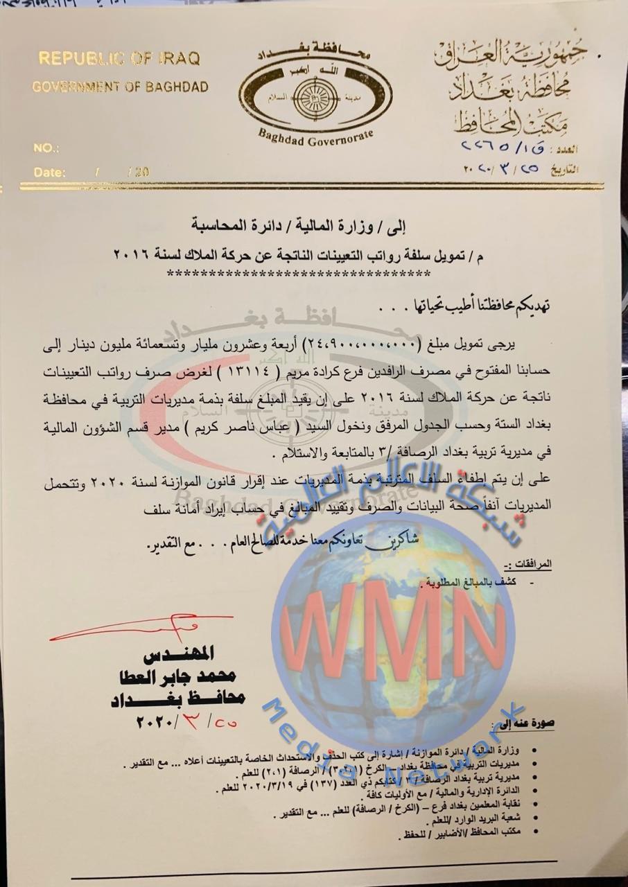 محافظة بغداد تطلب سلفة من المالية لصرف رواتب المتعينين الجدد