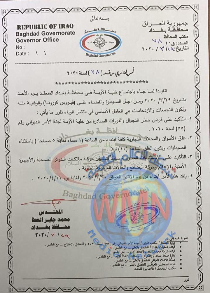 بالوثيقة.. خلية الأزمة في بغداد تصدر توجيهات جديدة بشأن كورونا
