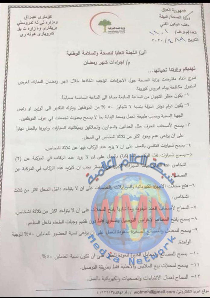 بالوثائق.. مقترحات بشأن إجراءات حظر التجوال خلال رمضان