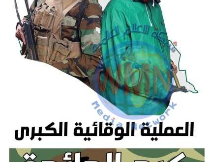 """الحشد الشعبي يطلق عملية وقائية كبرى باسم """"كبح الجائحة"""" لمواجهة تفشي كورونا في بغداد"""