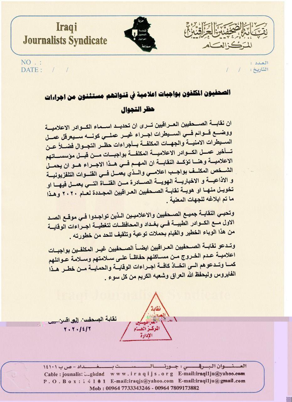بالوثيقة.. نقابة الصحفيين تدعو غير المكلفين بواجبات اعلامية عدم الخروج من مساكنهم