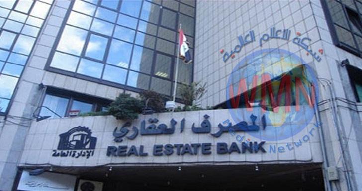 المصرف العقاري يؤجل استيفاء اقساط قروض السيارات لمدة شهرين