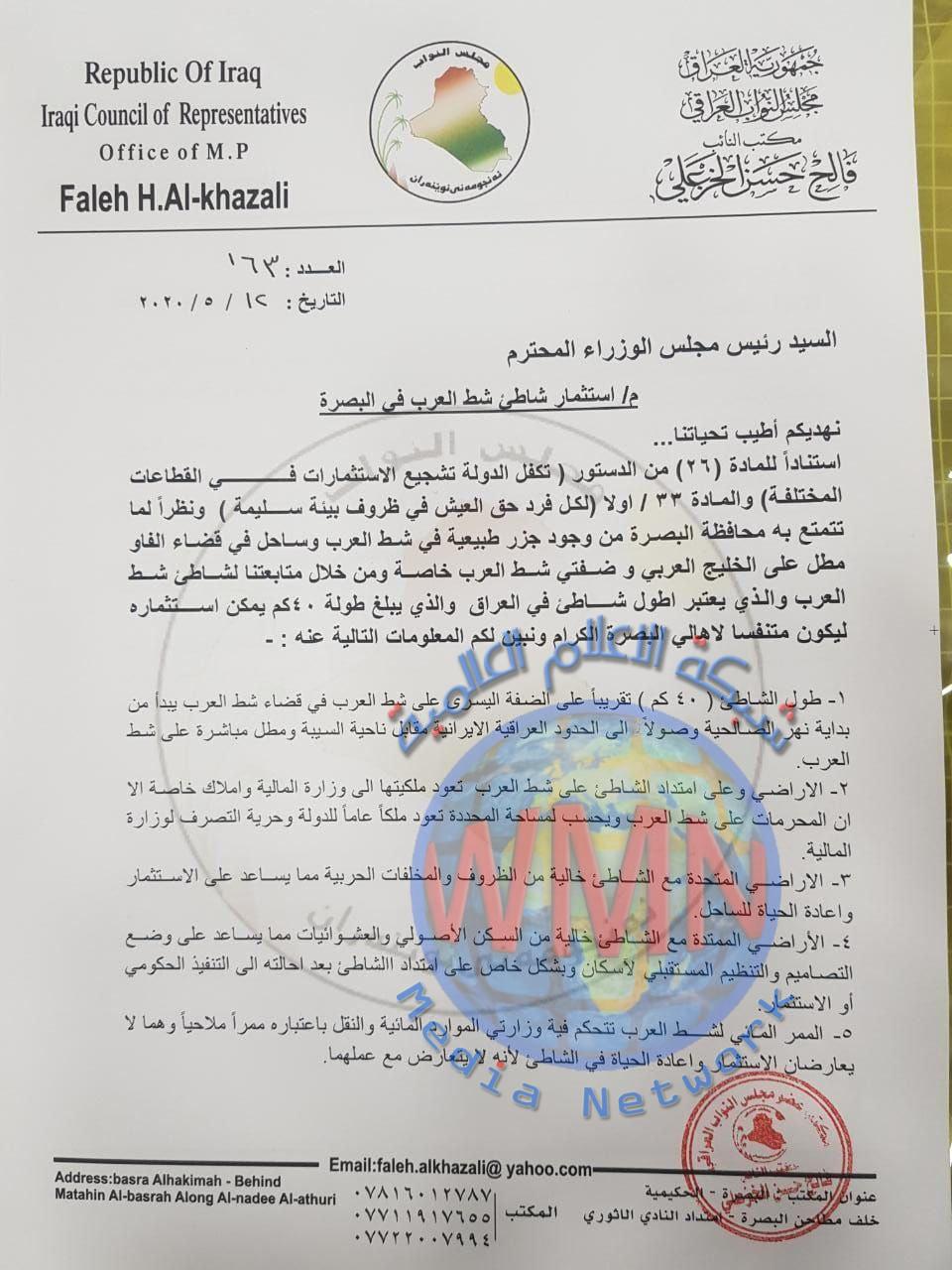 بالوثيقة.. نائب يقدم مقترحا لتحويل شط العرب الى مناطق سياحية دون تكلفة مالية