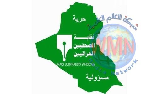 نقابة الصحفيين العراقيين تحيي الأسرة الصحفية بإحتفالها في اليوم العالمي لحرية الصحافة ودورها المهني المتميز