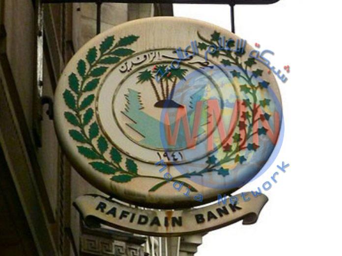 مصرف الرافدين يعلن استمراره في تقديم الخدمات المصرفية للمواطنين